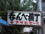 Tateishi3
