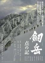 20091201tsurugidake