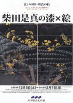 20100207shibatazeshin