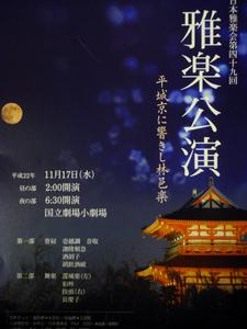 20101117gagaku