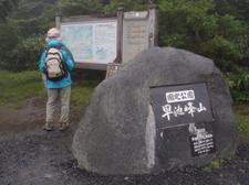 20110801hayachine3