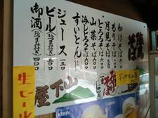 20110815yamashitaya4