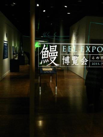 20111002eelexpo