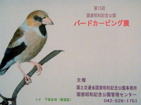 20120404birdcarving