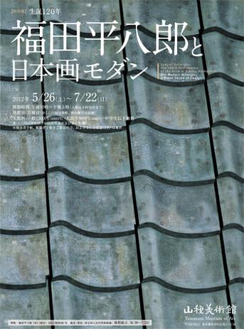 20120610fukudaheihachiro