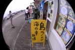 Hatsushima1